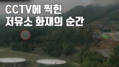 [자막뉴스] CCTV에 찍힌 저유소 화재의 순간