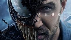 '베놈', 7일째 박스오피스 1위...'암수살인' 200만 돌파