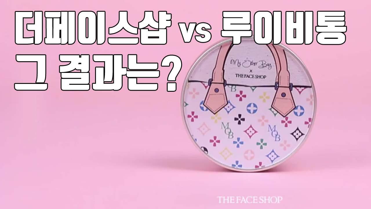 [자막뉴스] 더페이스샵에 소송 건 루이비통...그 결과는?