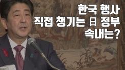 [자막뉴스] 한국 행사 직접 챙기는 日 정부...속내는?