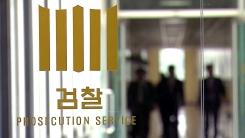 """[취재N팩트] '강원랜드 수사외압' 무혐의 결론...안미현 검사 """"면죄부"""" 반발"""