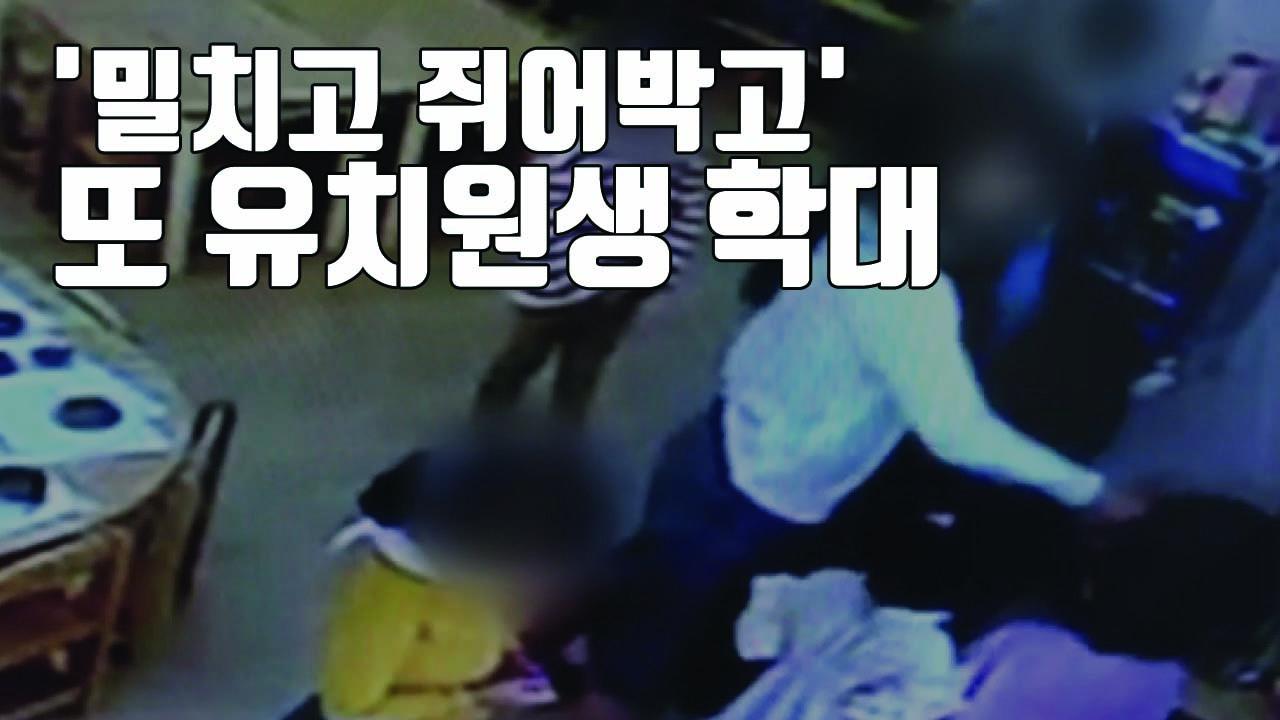 [자막뉴스] '밀치고 쥐어박고'...또 불거진 유치원생 학대