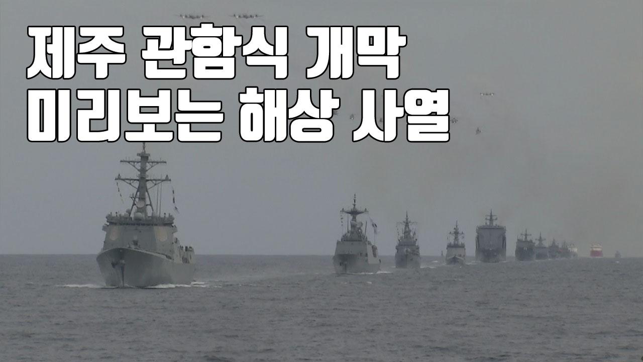 [자막뉴스] 제주 관함식 개막...미리보는 해상 사열