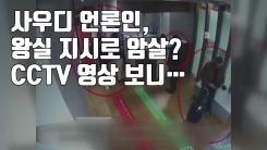 [자막뉴스] 사우디 언론인, 왕실 지시로 암살? CCTV 영상 보니...