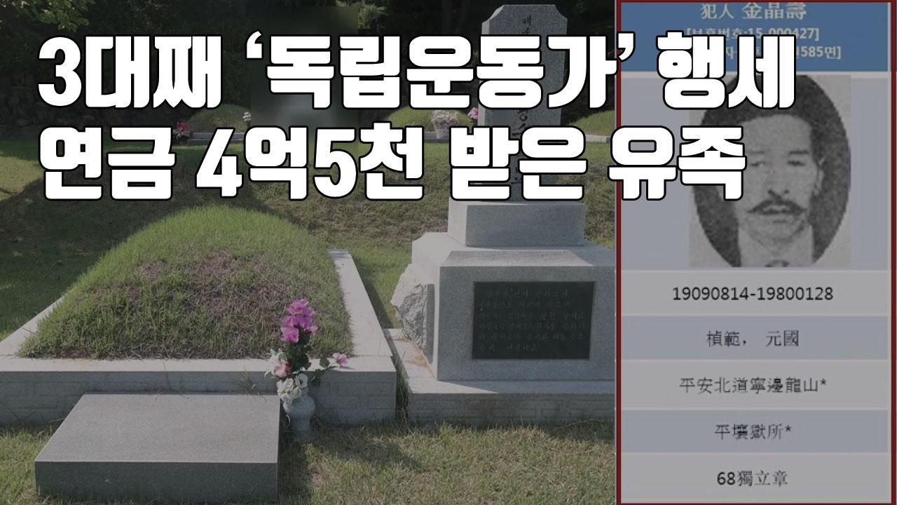 [자막뉴스] 3대째 '독립운동가' 행세...연금 4억5천만 원 받은 유족