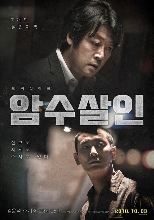 역주행 '암수살인', '베놈' 꺾고 박스오피스 1위
