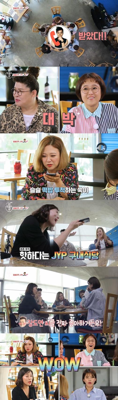 박진영, '밥블레스유' 약속 지켰다...JYP 구내식당 전격 공개