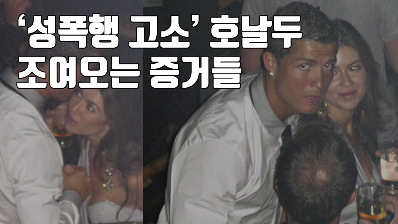 [자막뉴스] '성폭행 고소' 호날두 사면초가...조여오는 증거들