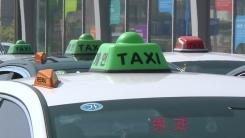 [취재N팩트] 택시 등 공공요금 줄줄이 인상된다