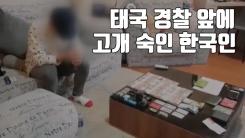 [자막뉴스] 태국 경찰 앞에 고개 숙인 한국인...'나라망신'