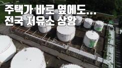 [자막뉴스] 제2의 폭발 무방비...전국 저유소 살펴보니