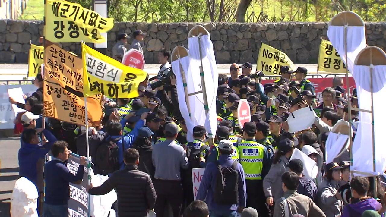 """""""11년의 눈물이 부족합니까""""...국제 관함식 반대 시위"""