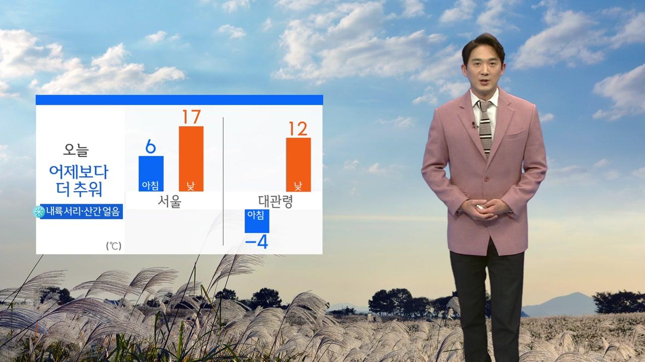 [날씨] 아침 올가을 최저 기온 경신...서울 6도·대관령 -4도