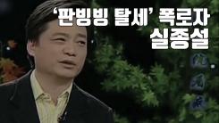 [자막뉴스] 이번엔 '판빙빙 탈세' 폭로자 실종설