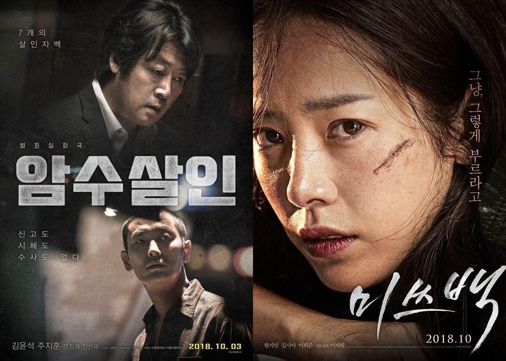 '암수살인', 이틀째 정상...'미쓰백' 3위로 출발