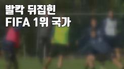 [자막뉴스] '축구계 비리 총망라' 발칵 뒤집힌 FIFA 1위 국가