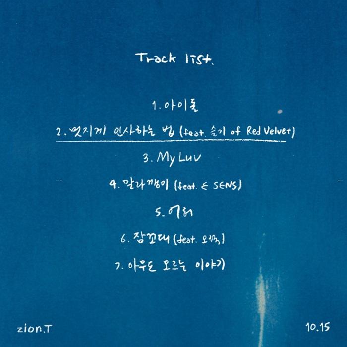 """'레드벨벳' 슬기, 자이언티 신곡 피처링…""""YG·SM 만났다"""""""