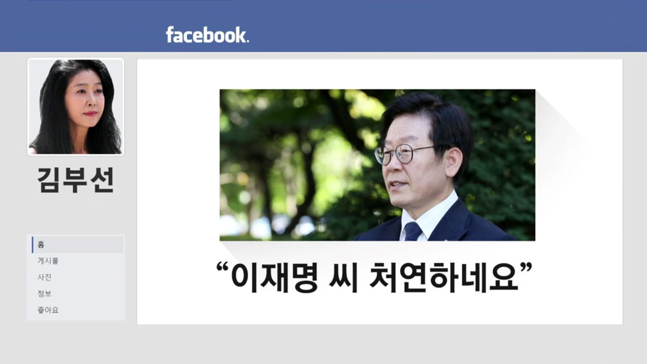 """""""이재명 씨, 처연하네요"""" SNS에 글 올린 김부선"""