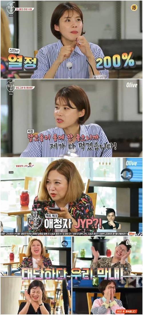 """""""케미 완생""""...'밥블레스유' 먹방 미생 장도연이 가져온 효과"""