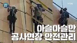"""[영상]""""현장은 아직 안전불감증"""", 안전장치 없이 공중에서 작업하는 공사장"""