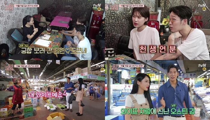 '사돈연습' 장도연♥남태현, 궁합+첫날밤...아찔한 데이트