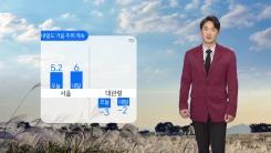 [날씨] 내일도 가을 추위 계속...대체로 맑아요