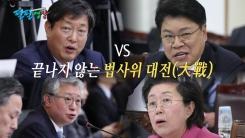 """[팔팔영상] 이춘석·조응천 vs 장제원·이은재...""""듣기 싫어"""" """"싫음 나가세요!"""""""