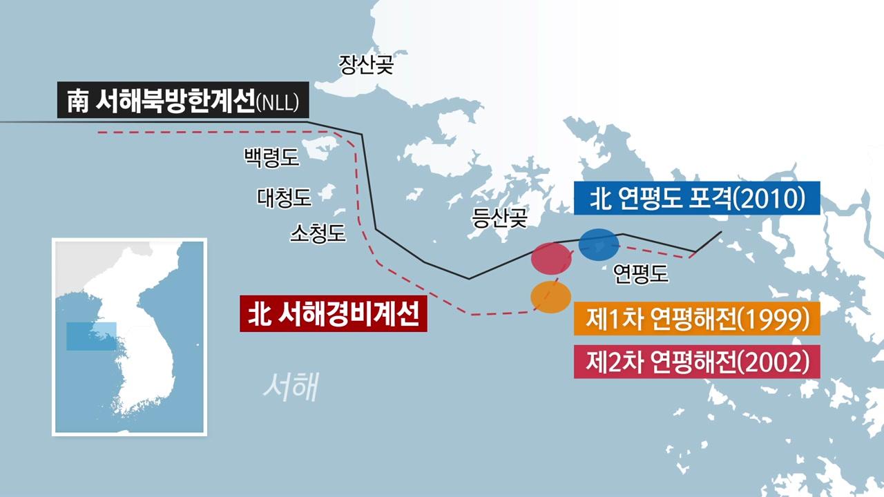 """""""北, NLL 인정했나, 안 했나?"""" 삼각 공방"""