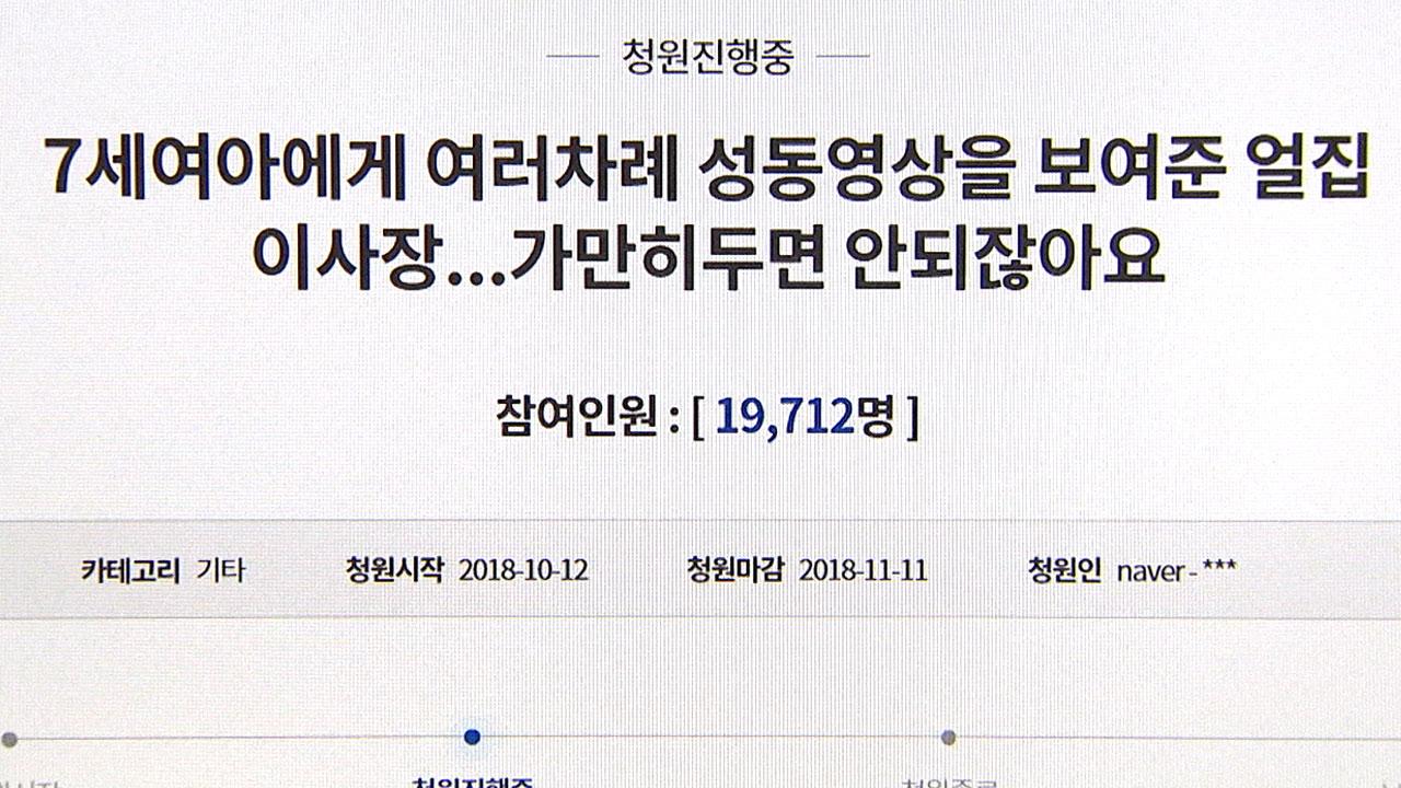 """""""어린이집 이사장이 7살 아동에게 음란물 보여줘""""...경찰 수사"""