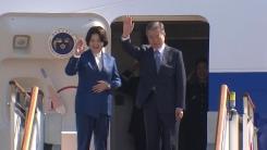 [현장영상] 문재인 대통령, 유럽 5개국 순방 위해 출국