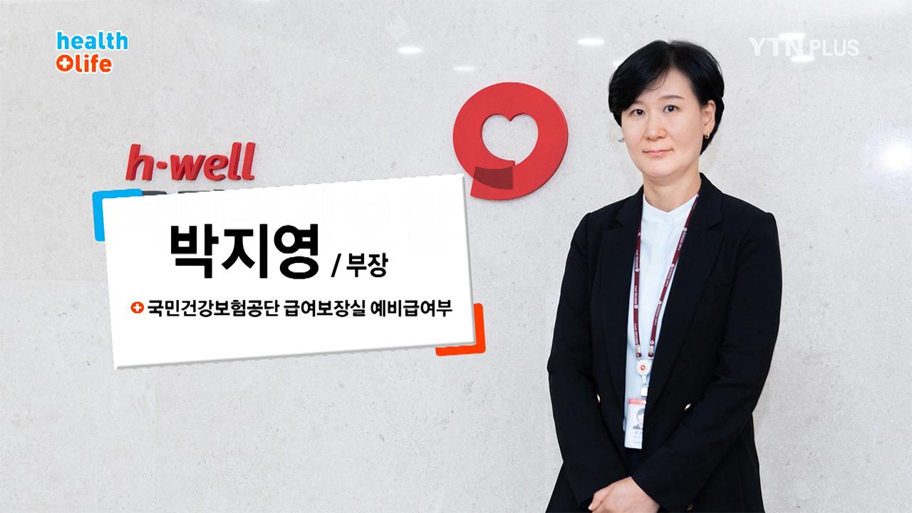 2018년 국민건강보험 혜택 확대③