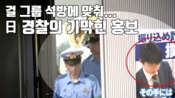 [자막뉴스] 네티즌 '감탄'...걸 그룹 석방 생중계에 日 경찰이 한 일