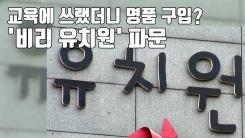 [자막뉴스] 명품 구입에 자녀 대학등록금까지?...'비리 유치원' 파문