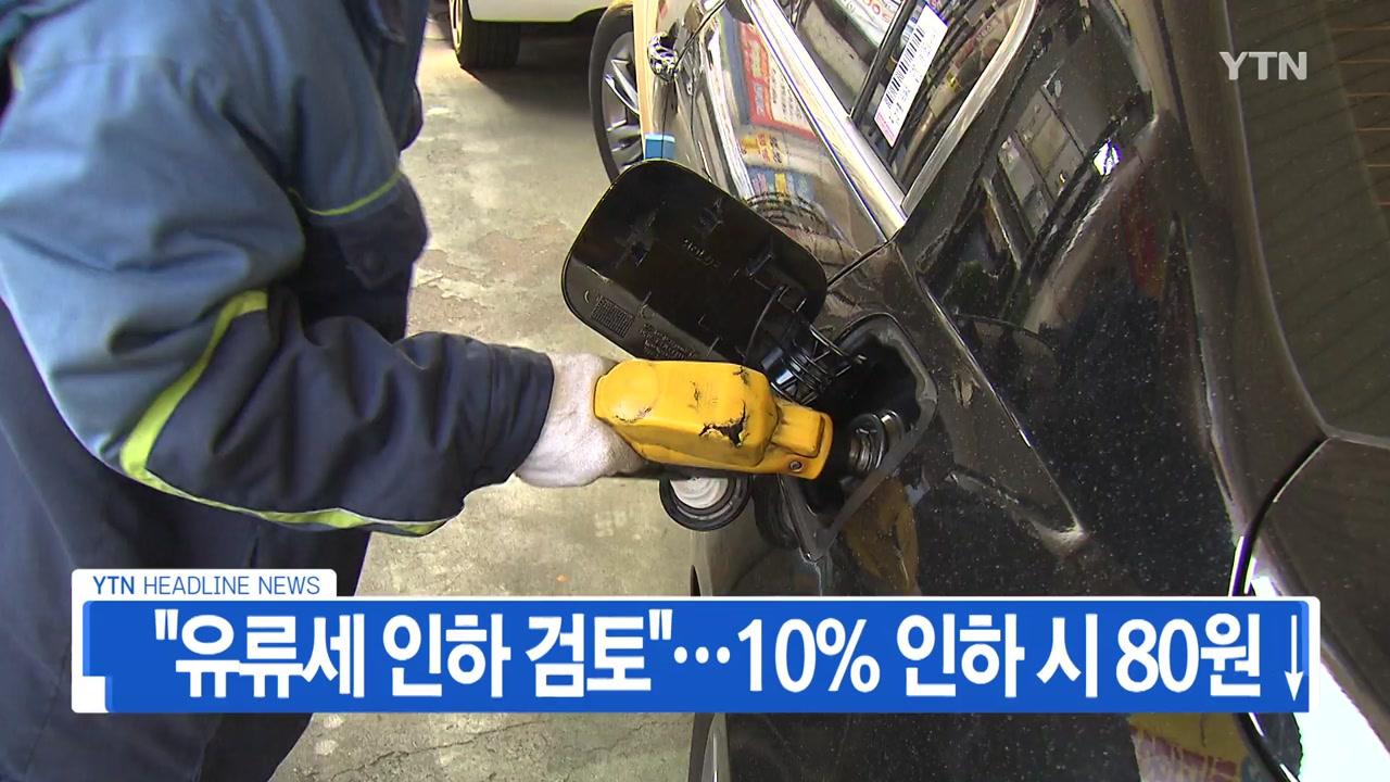 "[YTN 실시간뉴스] ""유류세 인하 검토""...10% 인하 시 80원↓"