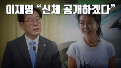 """[자막뉴스] 이재명 """"은밀한 부위에 점?...신체 공개하겠다"""""""