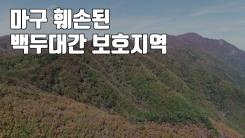 [자막뉴스] 마구 훼손된 백두대간 보호지역...관리 구멍