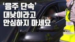 [자막뉴스] 새벽까지 술 마시고 아침에 운전?...이제는 딱 걸립니다