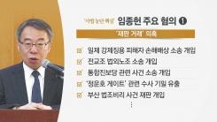 """곳곳에 임종헌 흔적...""""오해는 적극 해명"""""""
