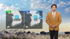 [날씨] 내일 낮 동안 쌀쌀...낮 동안 예년 수준