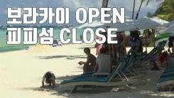 [자막뉴스] 다시 여는 필리핀 보라카이...아주 닫는 태국 피피섬