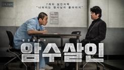 뒷심 발휘 '암수살인', 300만 눈앞