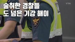 [자막뉴스] 술취한 경찰들...도 넘은 기강 해이