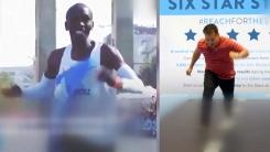 """""""이 속도로 2시간 뛰었다고?"""" 마라톤 세계기록 체험"""