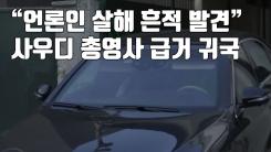 """[자막뉴스] """"언론인 살해 흔적 발견""""...사우디 총영사 급거 귀국"""