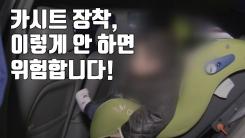 [자막뉴스] 카시트 장착, 이렇게 안 하면 위험합니다!
