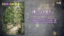 """'알쓸신잡3' 측, 사진 무단 도용 사과…""""저작권 협의 진행 계획""""(공식)"""