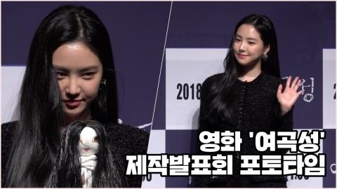 [Y영상] '여곡성' 손나은 '귀신 인형과 똑같죠?'(제작발표회 포토타임)