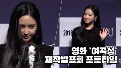 '여곡성' 손나은 '귀신 인형과 똑같죠?'(제작발표회 포토타임)