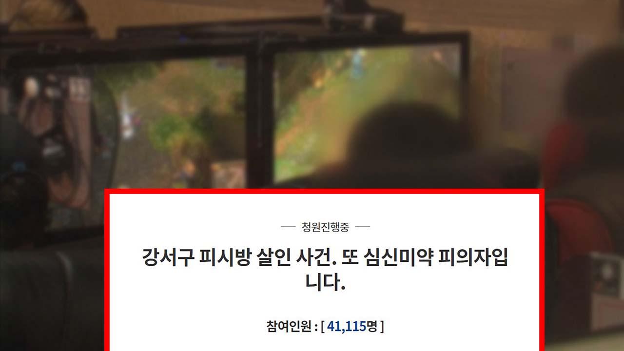 """""""불친절해서"""" 서울 PC방 흉기 살해…처벌 강화 청원"""