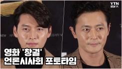 장동건X현빈, '창궐로 뭉친 두 조각 미남'(언론시사회 포토타임)